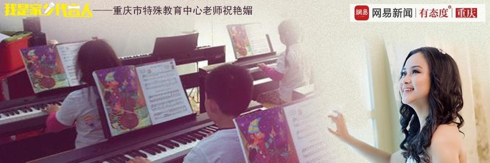 失明教师用歌声带盲童触摸世界