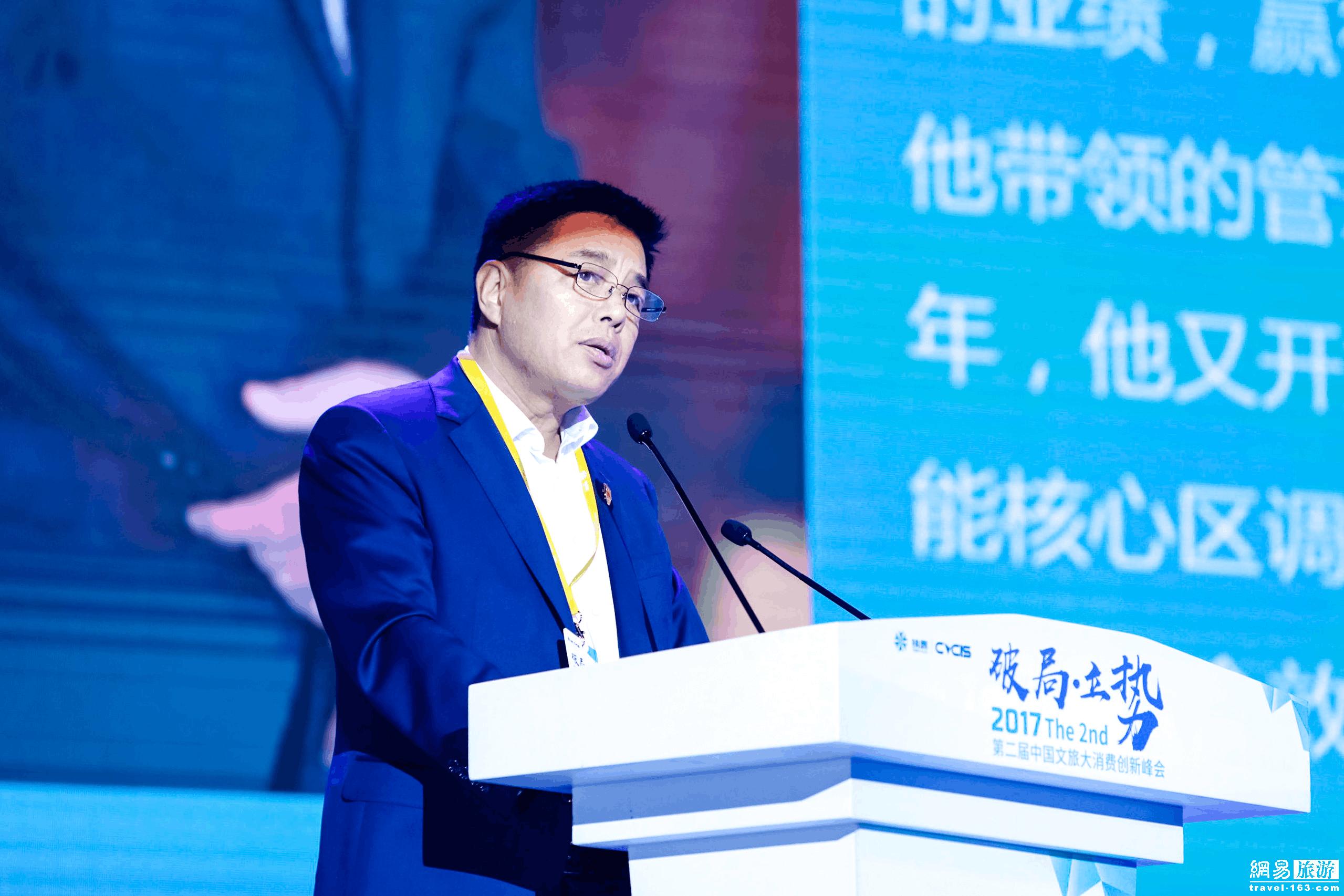 尚国治:旅游行业迫切需要转变和革新