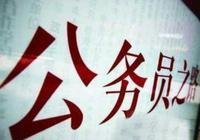 湖南2017年公务员考录工作启动 计划招考9671人