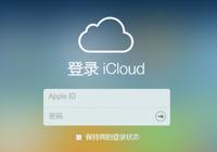 苹果中国数据中心2020年投用 访问iCloud更快更