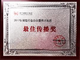 """中意人寿荣获2017年中国保险业公众宣传大比武""""最佳传"""