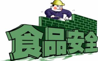 唐山出台九项举措 与京津共筑食品安全屏障