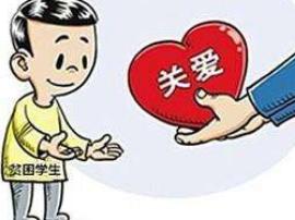 重庆市教委紧扣办学短板助推教育扶贫攻坚