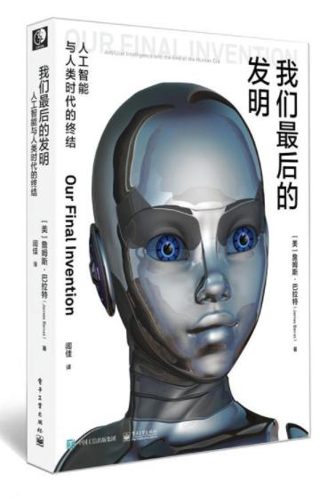 对话James Barrat:AI让人类巨富也变得不堪一击 | AI英雄