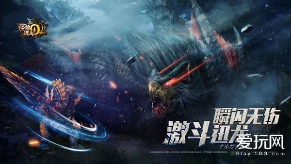《怪物猎人OL》暑期新版定档6.27 封面怪迅龙来袭
