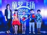 """2016""""童梦飞扬""""童梦楼形象大使才艺大赛颁奖典礼"""