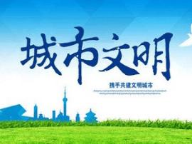 为迎全国文明城市复检 惠州将加强六大方面工作!