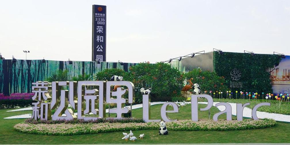 荣和回归江南 240亩公园里要打造什么产品?