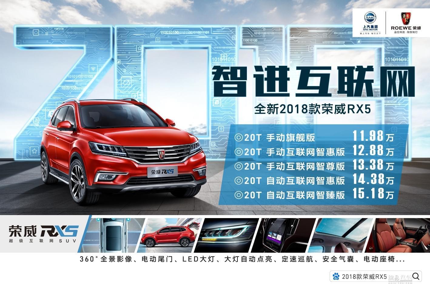 共12款车型 荣威2018款RX5售9.98万起
