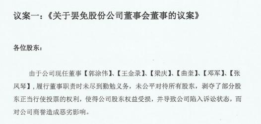 新华百货:上海宝银及一致人要求罢免全部董事