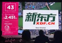 """新东方入选""""BrandZ2018最具价值中国品牌100强"""",排名居中国教育行业之首"""
