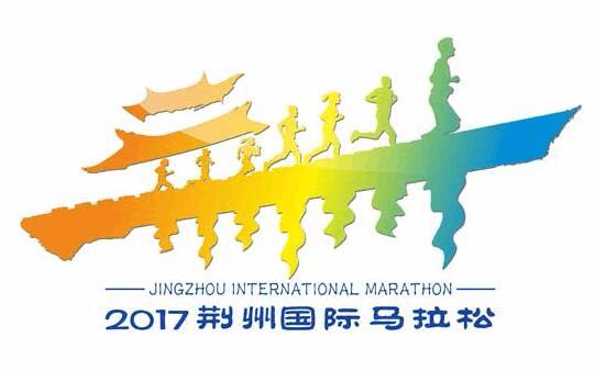 2017荆州国际马拉松LOGO出炉 清新活力有底蕴