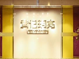 """黄记玥亮总经理黄廉伟:找回传统  找回""""团圆""""的最?"""