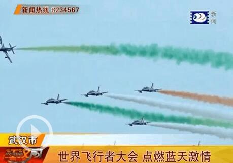世界飞行者大会开幕 来自荆州的直升机亮相展会
