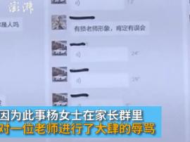 孩子谎称被老师欺负 深圳家长微信群语音大骂老师