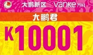 提醒:2017深圳大鹏新年马拉松领物须知