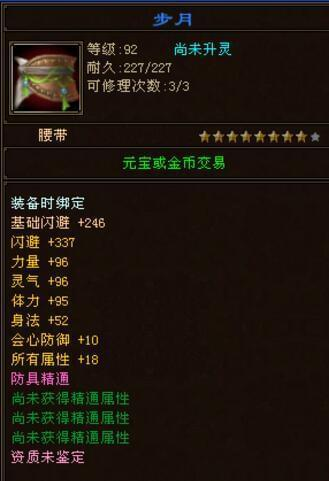 新天龙八部玩家人品爆发下做出的极品八星腰带
