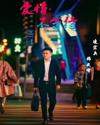 电影《爱情不等待》凌宏兵变身公司业务主管
