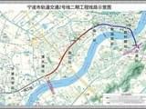 轨道交通2号线二期北仑段建设方案确定