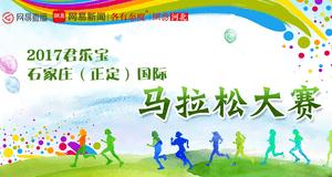 2017君乐宝·石家庄(正定)国际马拉松
