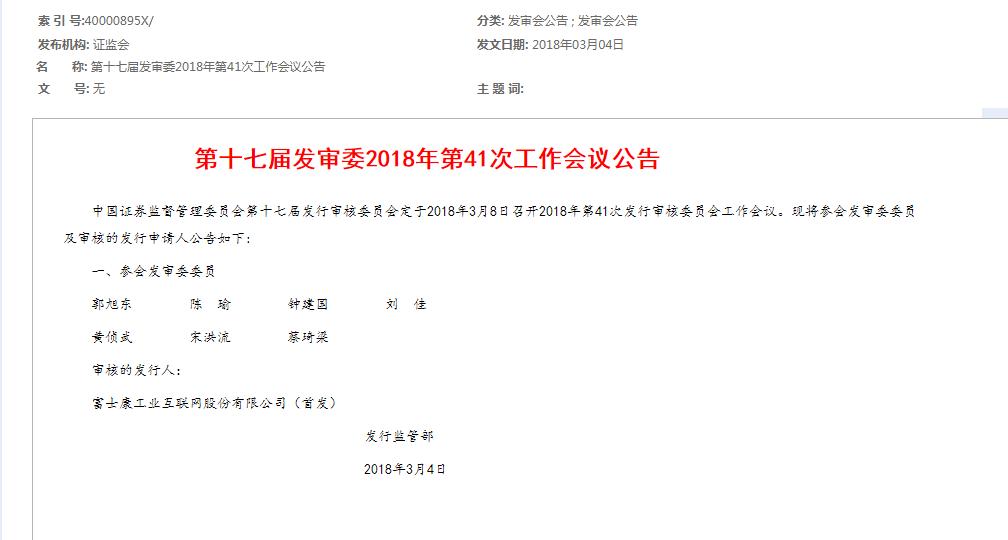 证监会:3月8日审核富士康首发申请