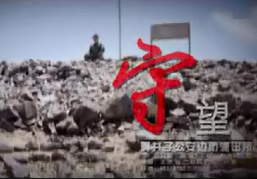 内蒙古边防震撼推出原创MV《守望》