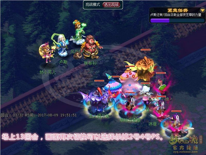 《梦幻西游》电脑版轮回之墟任务之起源五星