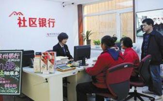北上广等地批量关闭社区银行