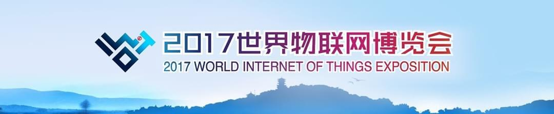 2017物联网大会