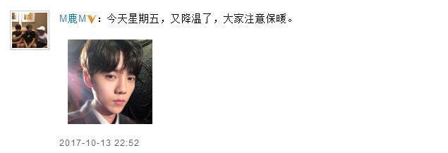 鹿晗公开恋情后晒自拍脸瘦削 暖心提醒粉丝降温了