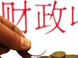 上半年财政收入达9.4万亿 进出口税收增31.8%