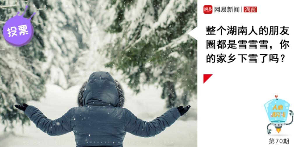 整个湖南人的朋友圈都是雪雪雪,你老家下雪了吗?