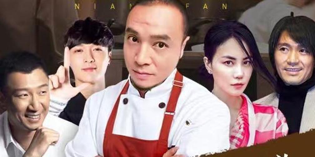 私厨揭秘:吴亦凡张艺兴星爷爱吃什么?