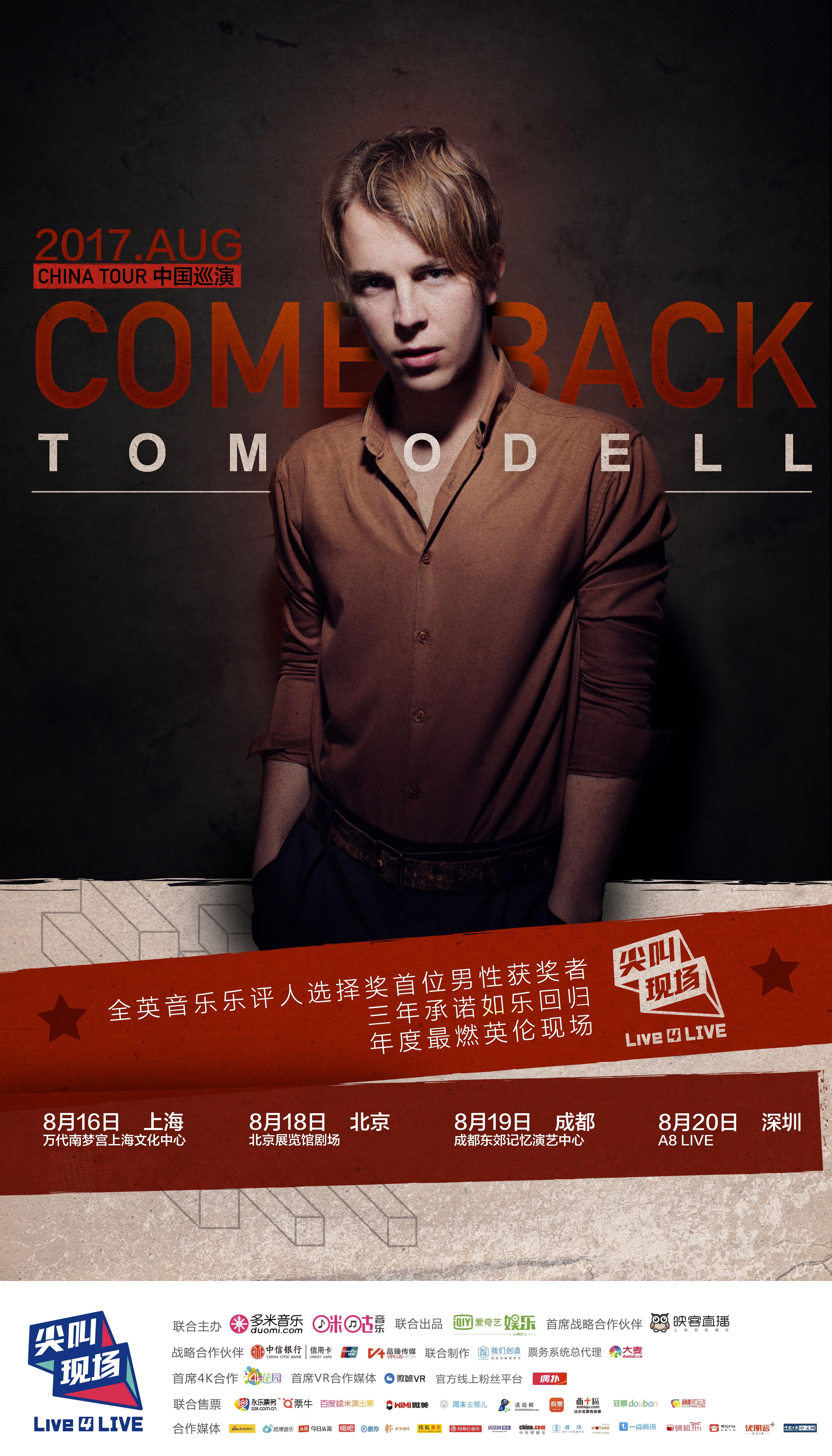 英国90后音乐金童再回归 开启Tom Odell中国巡演