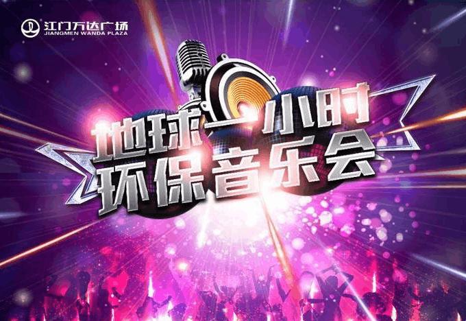 蓝色未来,需要「WE来」? 江门万达环保音乐会邀您嗨爆