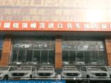 新疆铭顶峰茂商贸有限公司