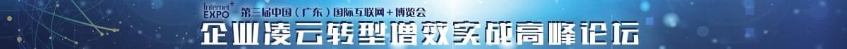 佛山互联网+企业上云论坛专题