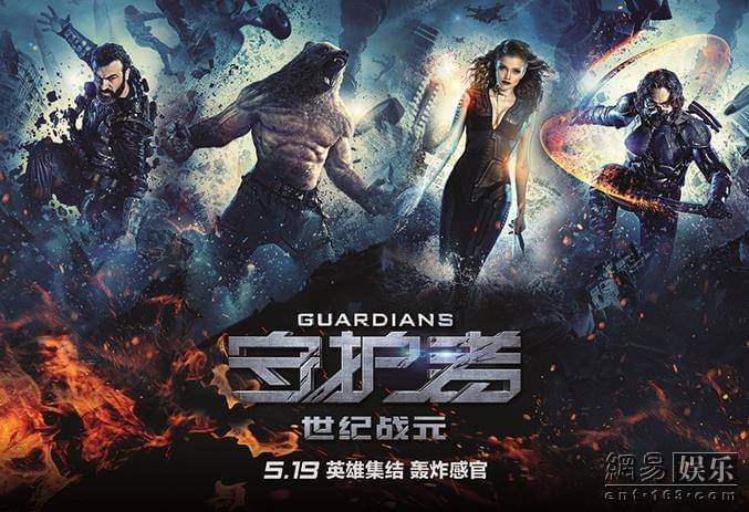 《守护者》定档5月19日 全新超级英雄觉醒