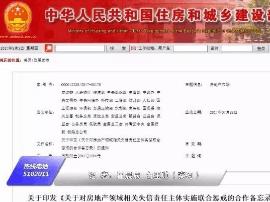 """永城7家企业上榜诚信建设失信""""黑名单"""""""