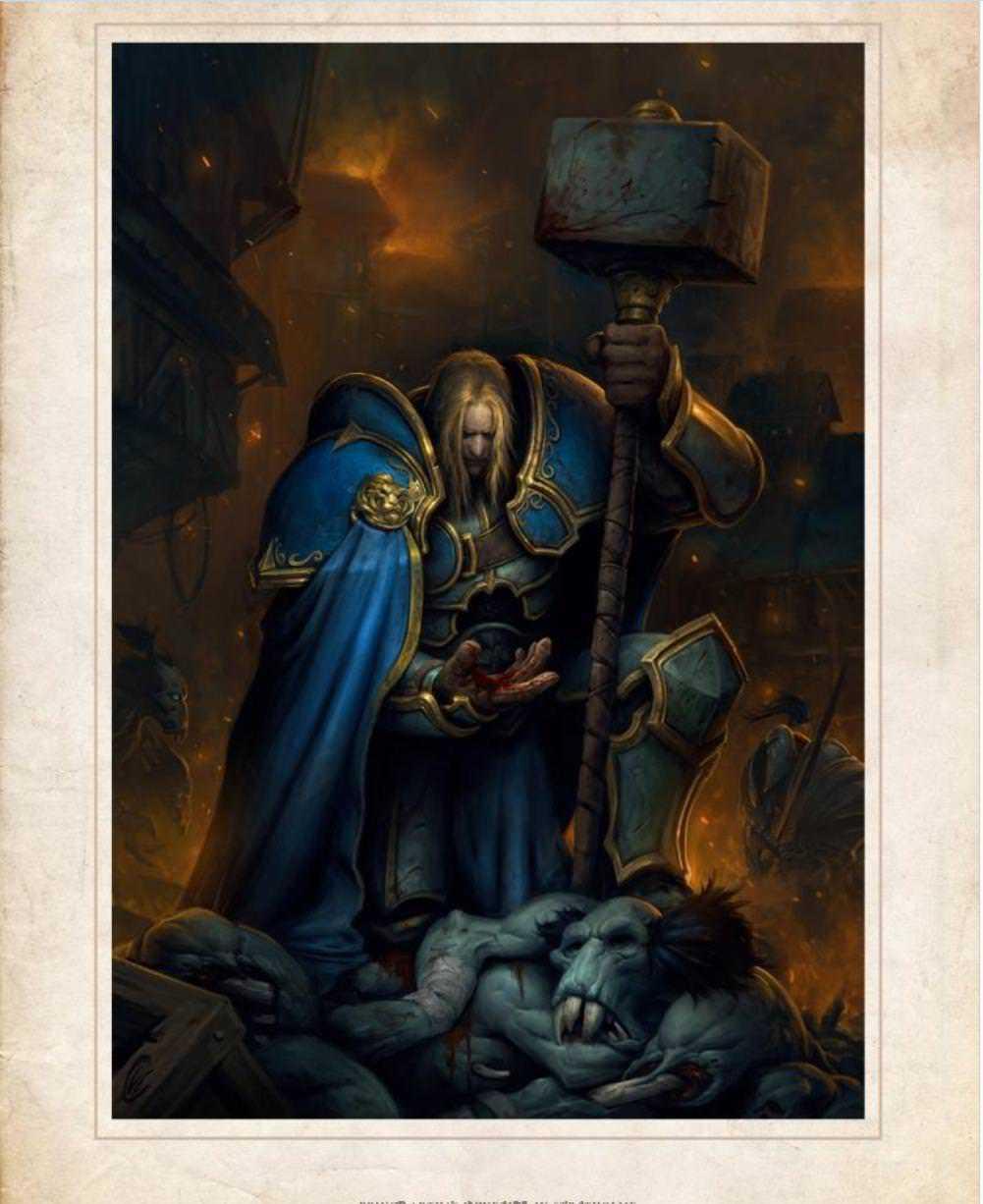 魔兽世界编年史第三部章节预览 阿尔萨斯也要洗白?
