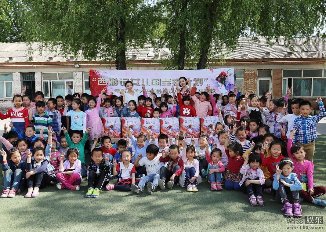 """《西游记女儿国》发起""""幸福计划""""公益活动"""