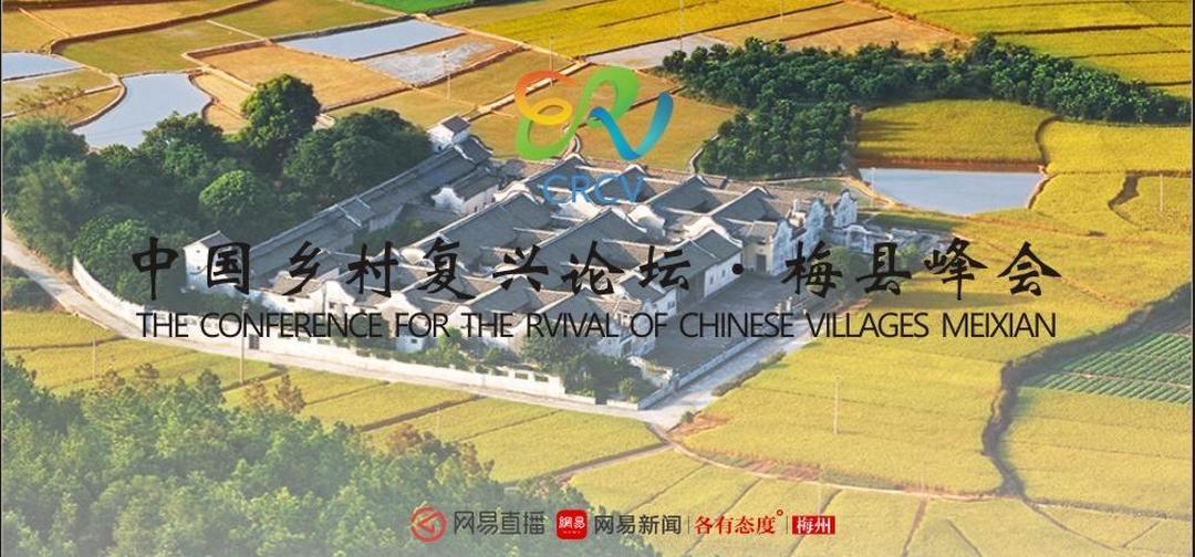 中国乡村复兴论坛·梅县峰会开幕式