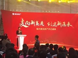 麦田房产总部新形象盛大发布 再创房产经纪业新标杆
