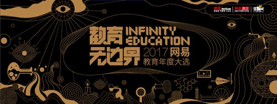 """2017年""""网易金翼奖·教育无边界""""大选盛大启动"""