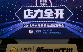"""""""店""""力全开——千米网新零售战略发布会今日隆重举行"""