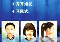 男同学头式为小平头,女同学头式为齐耳短发或马尾式图片