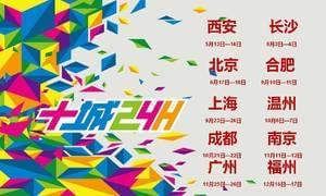 首获田协授权 要跑24小时城市接力赛正式启动