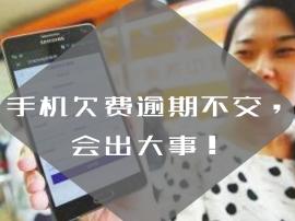手机号因欠月租费而形成逾期 会让东莞的你很麻烦!