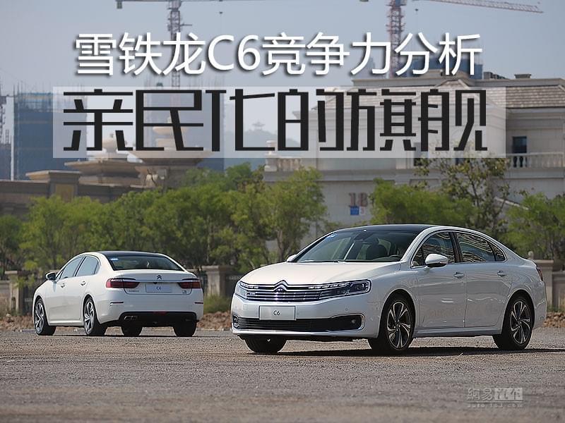 亲民化的旗舰 东风雪铁龙C6竞争力分析