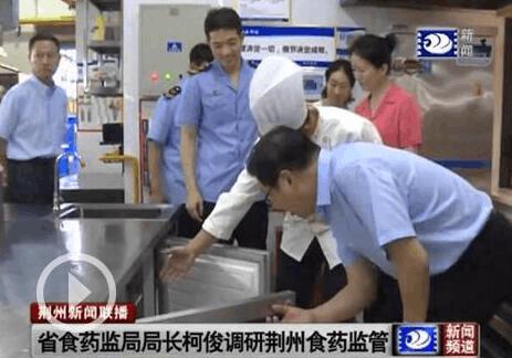 省食药监局局长柯俊调研荆州食品药品监管工作